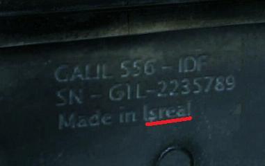 File:Galil misspelled Israel BO.jpg