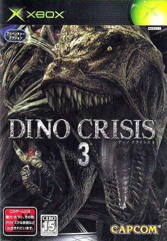 File:Dino3Japan.png