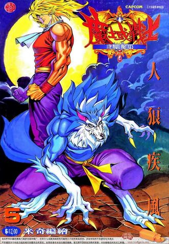 File:Darkstalkers manhua 5.jpg