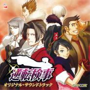 Gyakuten Kenji Soundtrack