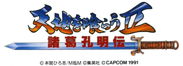 File:Tenchi wo Kurau II Logo.png