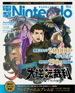 Dai Gyakuten Saiban Nintendo Magazine