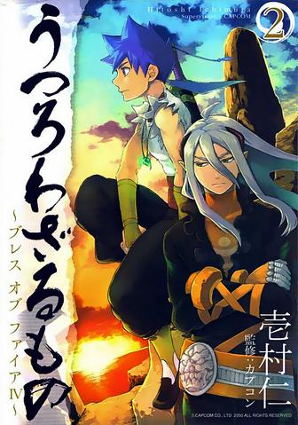 File:BoFIV Manga 2.png