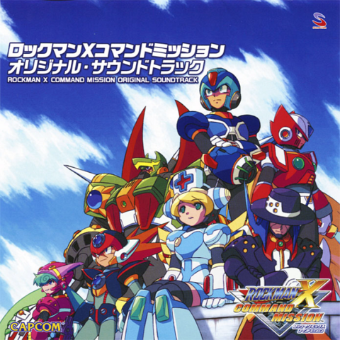 File:MMXCM OST.png