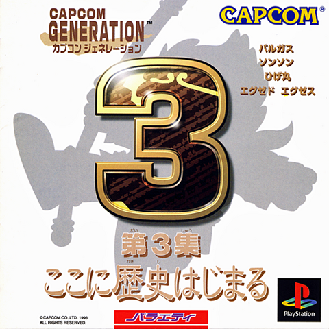 File:Generation3Japan.png