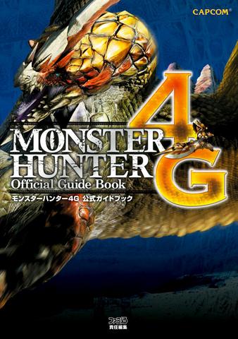 File:MH4G Guidebook.png