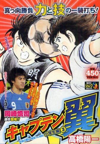 File:2009 Jump Remix 03 Shogakusei Hen 3.jpg