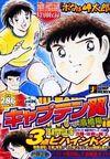 2003 Jump Remix 26 Mezase V3!! Zenkoku Chugakusei Soccer Taikai Hen 6