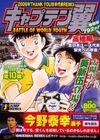 2006 Jump Remix Kanzenban 10