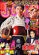 Weekly Young Jump 2004 23