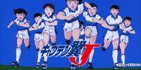 Captain Tsubasa J (1994 TV series)