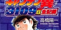 Captain Tsubasa 3109 Nichi Zenkiroku
