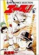 Ace! JCS 5