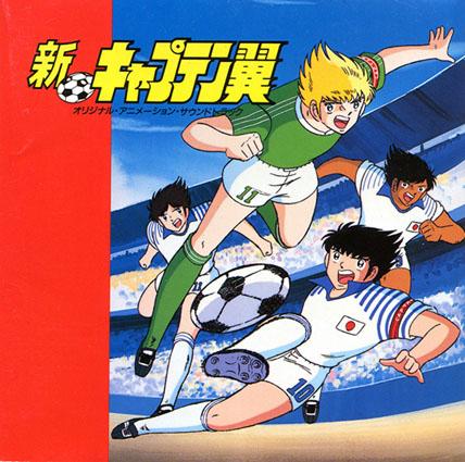 File:Shin Captain Tsubasa (OST).jpg