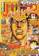 Young Jump special issue 20001020