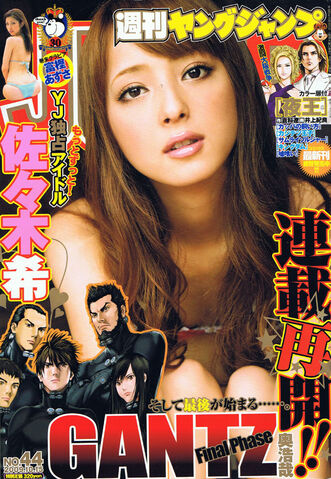 File:Weekly Young Jump 2009 44.jpg
