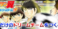 Captain Tsubasa - Tsukurou Dream Team (NND/Yahoo!Mobage)