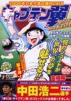 2006 Jump Remix Kanzenban 09