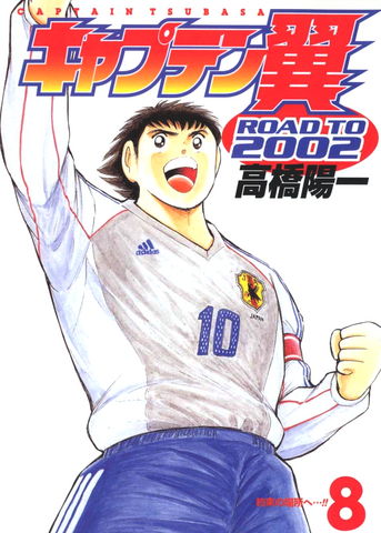 File:Road to 2002 vol 08.png