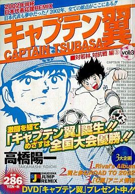 File:2001 Jump Remix 03 Tai Wakabayashi Taikosen Hen 3.jpg