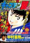 2006 Jump Remix Kanzenban 18