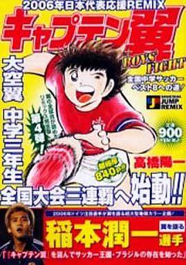 File:2006 Jump Remix Kanzenban 04.jpg