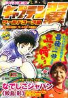 2012 Shueisha Jump Remix World Youth Hen 4