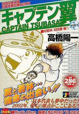 File:2001 Jump Remix 01 Tai Wakabayashi Taikosen Hen 1.jpg
