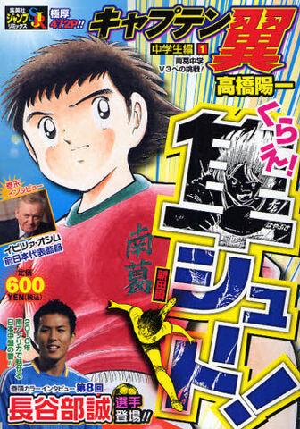 File:2010 Jump Remix 08 Chugakusei Hen 1.jpg