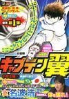 2014 Jump Remix 1 Shogakusei Hen 1