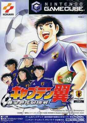 File:Captain Tsubasa Ogon Sedai no Chosen (NGC) frontal boxart.jpg