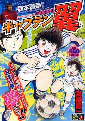 File:2009 Jump Remix 02 Shogakusei Hen 2.jpg