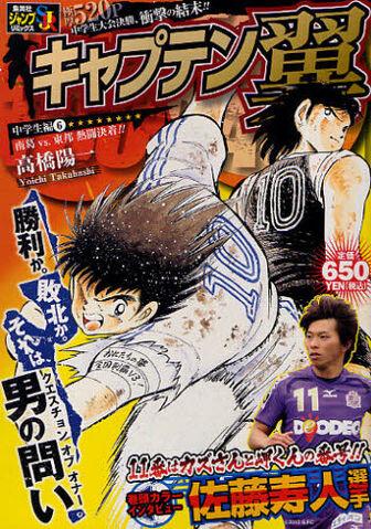 File:2010 Jump Remix 13 Chugakusei Hen 6.jpg