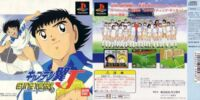 Captain Tsubasa J: Get in the Tomorrow (PSX)