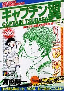 File:2001 Jump Remix 04 Tai Misugi Zenkoku Taikai Junkessho Hen 1.jpg