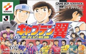 Captain Tsubasa Eiko no Kiseki (GBA) boxart