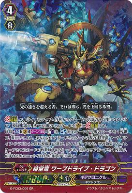 G-FC03-006