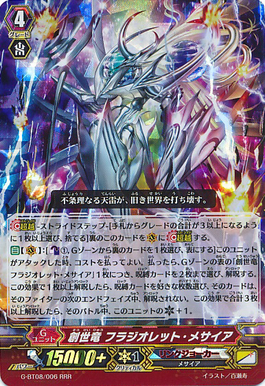 Vanguard Japanese G-TD05//002 Alter Ego Messiah FOIL