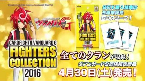 カードファイト!! ヴァンガードG 「ファイターズコレクション2016」(2016 04 30発売)