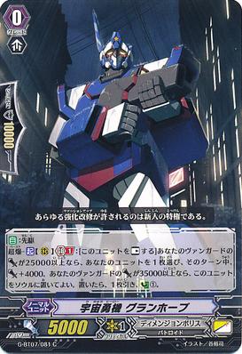 G-BT07-081