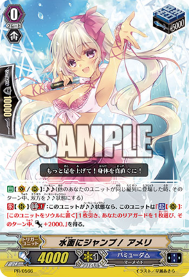 PR-0566 (Sample)