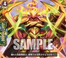 Supreme Heavenly Emperor Dragon, Advance Guard Dragon