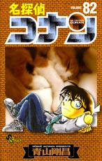 Detective Conan Volume 082