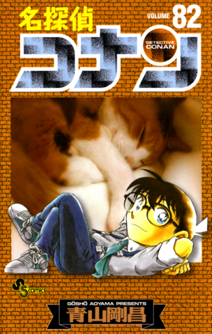 File:Detective Conan Volume 082.png