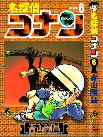 File:Detective Conan Volume 006.png