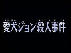 File:Episode 26.png