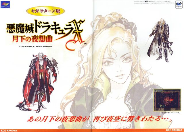 File:Konamimagazinevolume04-page68-69.jpg