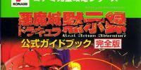 Futabasha Akumajō Dracula Mokushiroku Official Guide