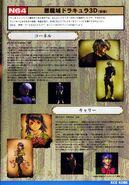 Konamimagazinevolume05-page61