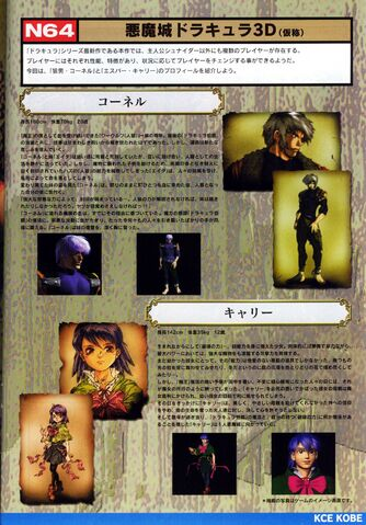 Archivo:Konamimagazinevolume05-page61.jpg